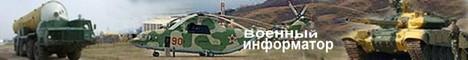Military  informant- Информация о последних выставках вооружения и появления новых типов армейской техники